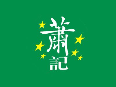 郑州萧记烩面与黑石滩红柳林达成供货合作